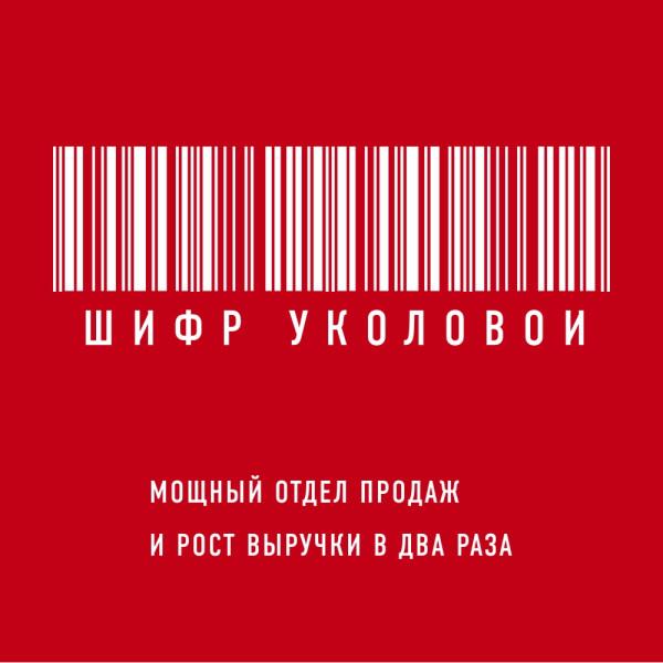 Аудиокнига Шифр Уколовой. Мощный отдел продаж и рост выручки в два раза