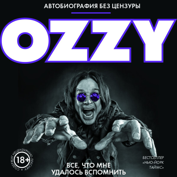 Аудиокнига Оззи. Автобиография без цензуры