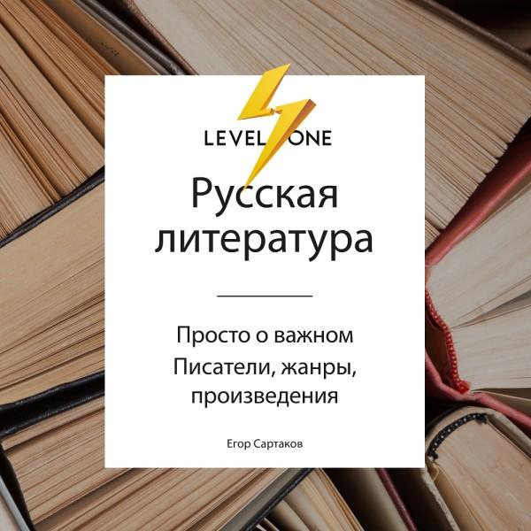 Аудиокнига Русская литература. Просто о важном. Стили, направления и течения