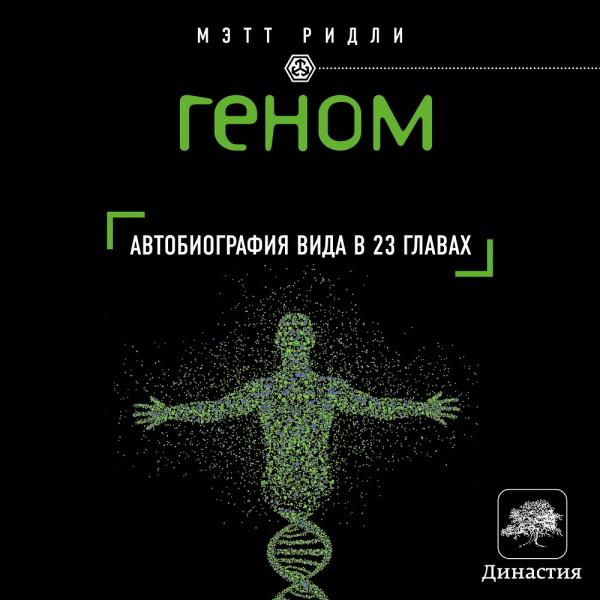 Аудиокнига Геном: автобиография вида в 23 главах