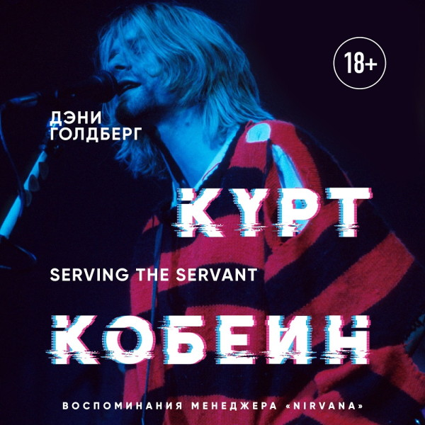Аудиокнига Курт Кобейн. Serving the Servant. Воспоминания менеджера Nirvana