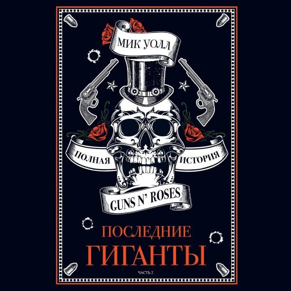 Аудиокнига Последние гиганты. Полная история Guns N' Roses. Часть 2
