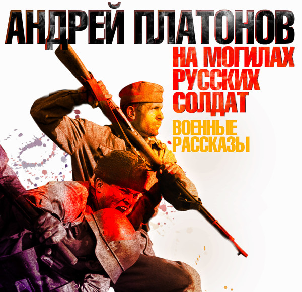 Аудиокнига На могилах русских солдат