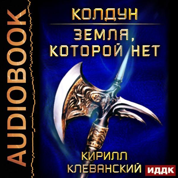 Аудиокнига Колдун. Книга 4. Земля, которой нет