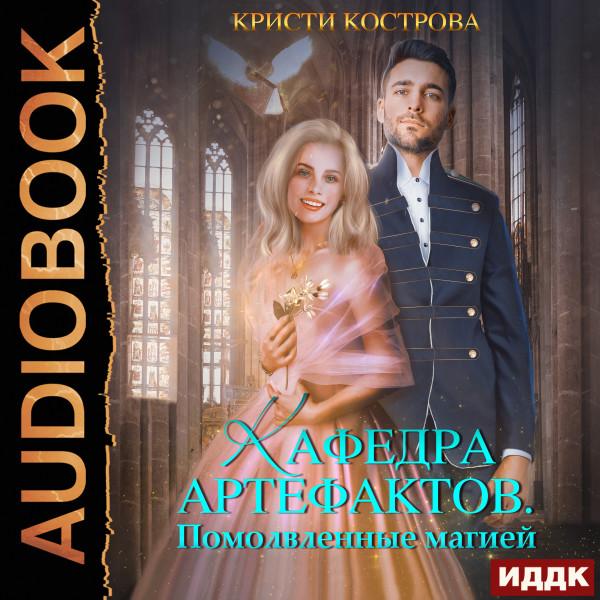 Аудиокнига Кафедра артефактов. Книга 2. Помолвленные магией