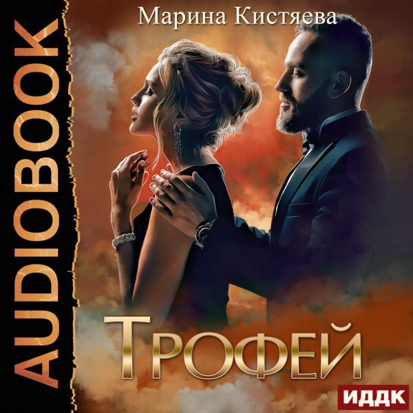 Аудиокнига Трофей