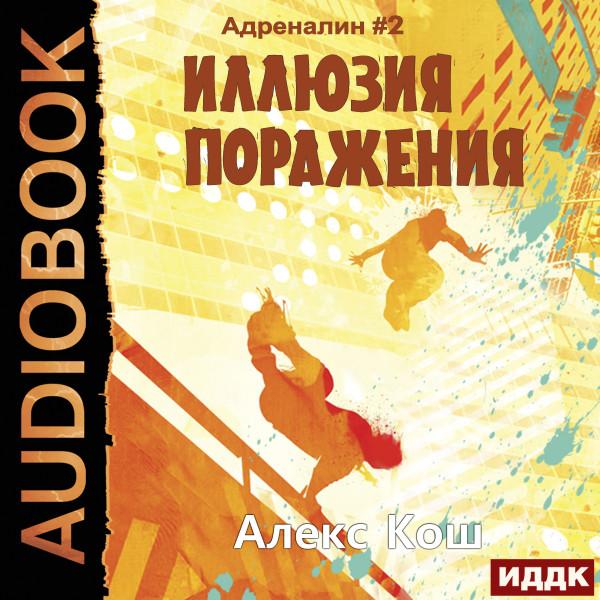 Аудиокнига Адреналин. Книга 2. Иллюзия Поражения