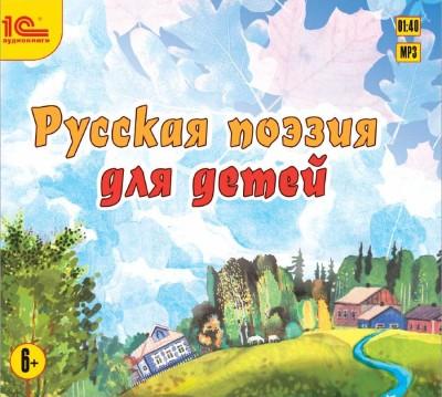 Аудиокнига Русская поэзия для детей