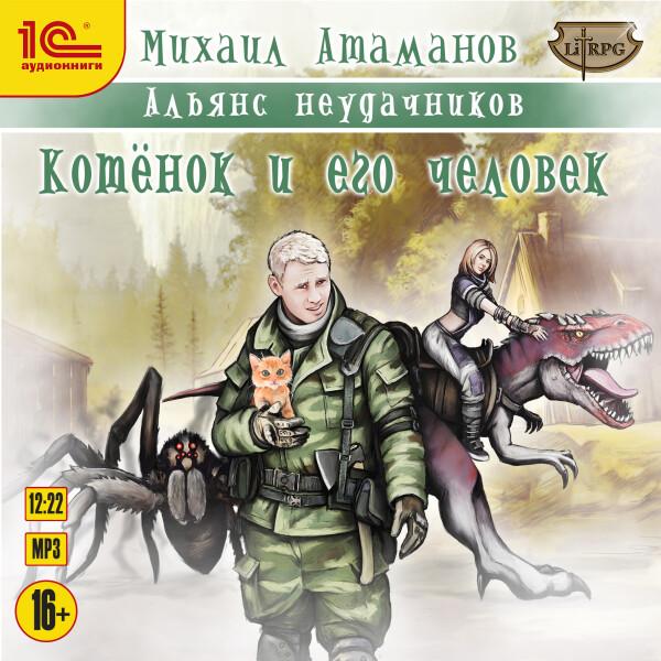 Аудиокнига Котёнок и его человек