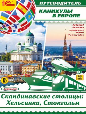 Аудиокнига Каникулы в Европе. Скандинавские столицы: Хельсинки, Стокгольм. Аудиогид