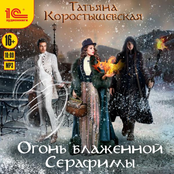 Аудиокнига Огонь блаженной Серафимы