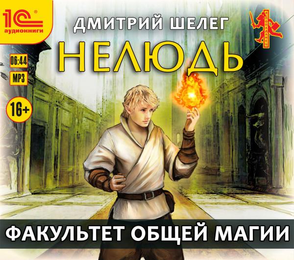 Аудиокнига Факультет общей магии