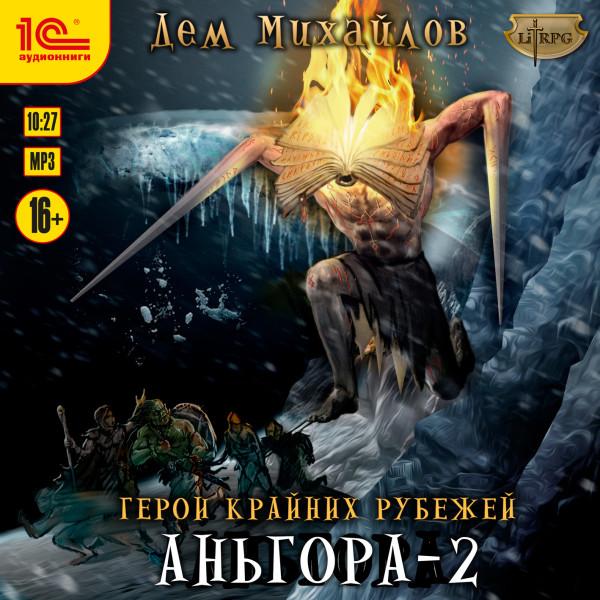 Аудиокнига Аньгора - 2