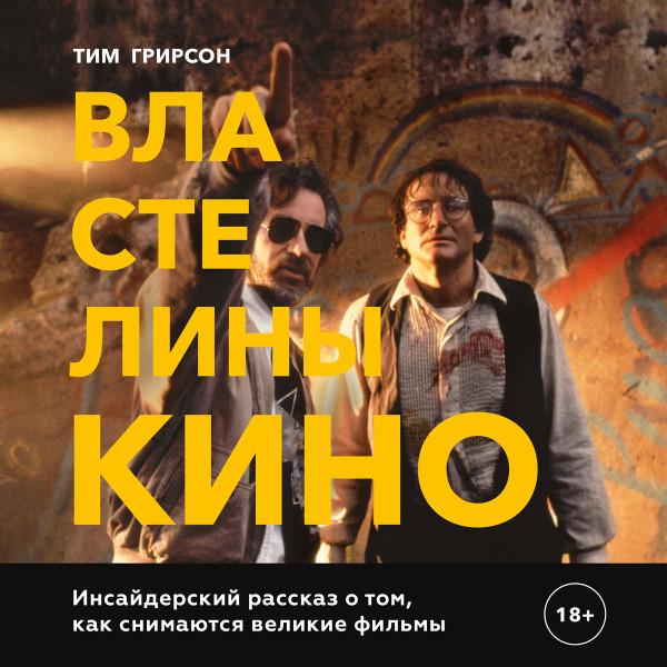 Аудиокнига Властелины кино