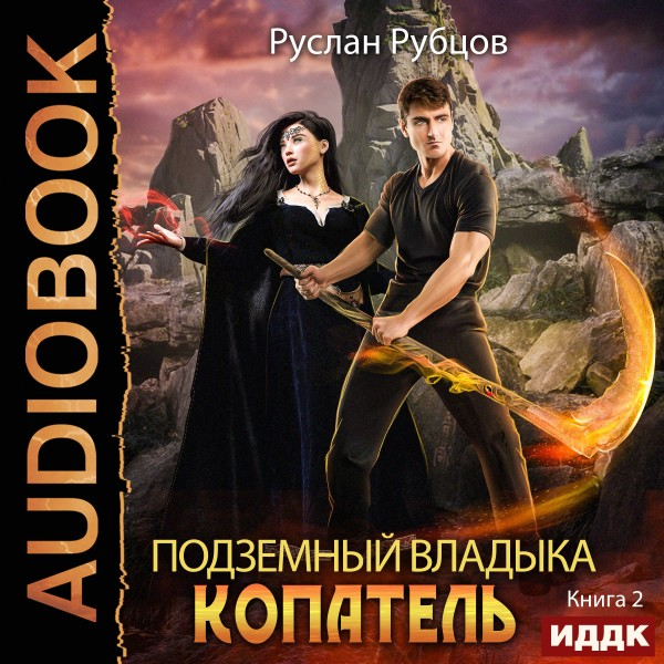 Аудиокнига Копатель. Книга 2