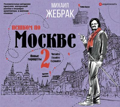 Аудиокнига Пешком по Москве 2