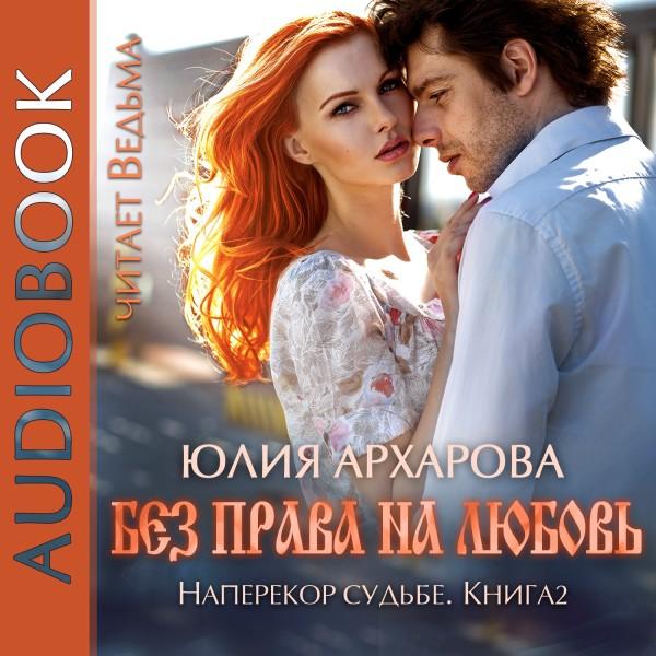 Аудиокнига Без права на любовь
