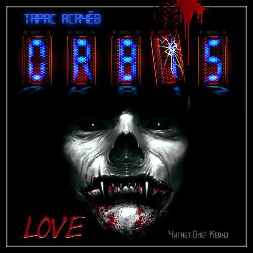 Аудиокнига Любовь