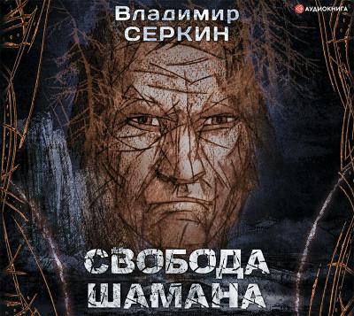 Аудиокнига Свобода шамана