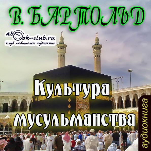 Аудиокнига Культура мусульманства