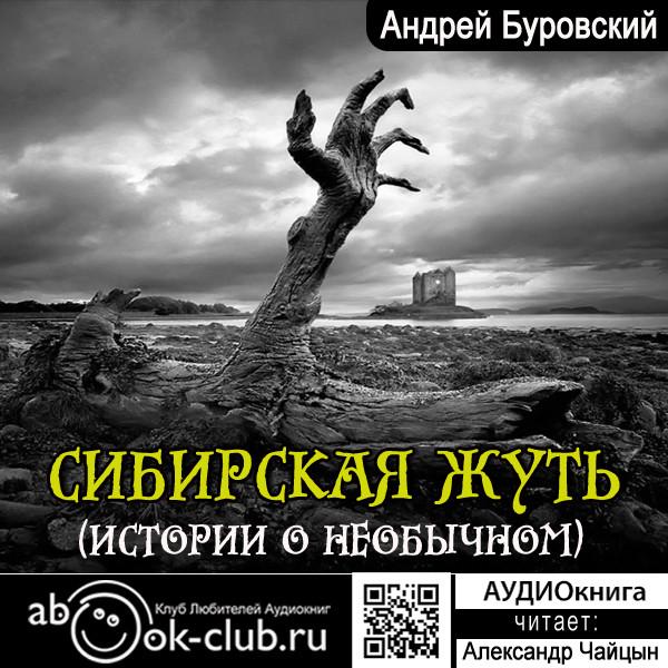Аудиокнига Сибирская жуть