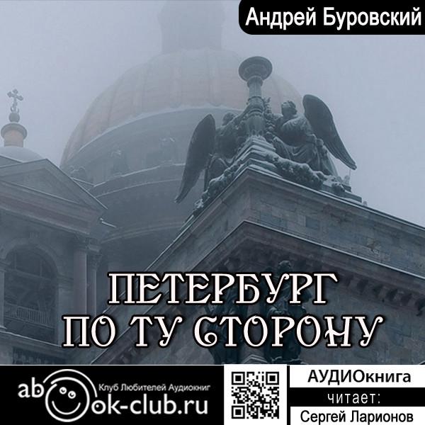 Аудиокнига Петербург по ту сторону