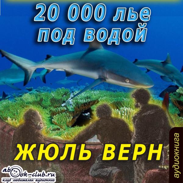 Аудиокнига 20000 лье под водой