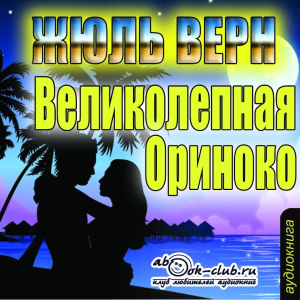 Аудиокнига Великолепная Ориноко