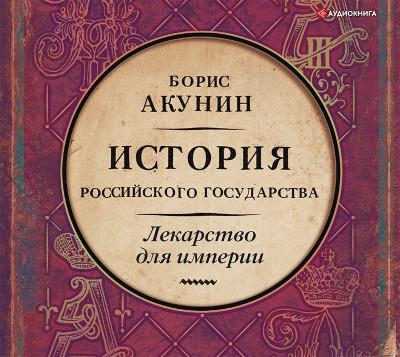 Аудиокнига Царь-освободитель и царь-миротворец. Лекарство для империи