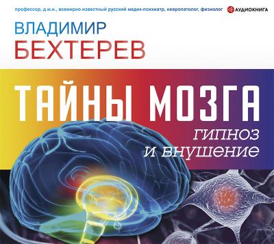 Аудиокнига Тайны мозга: гипноз и внушение