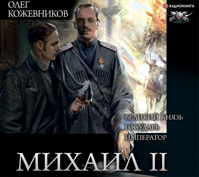 Аудиокнига Михаил II