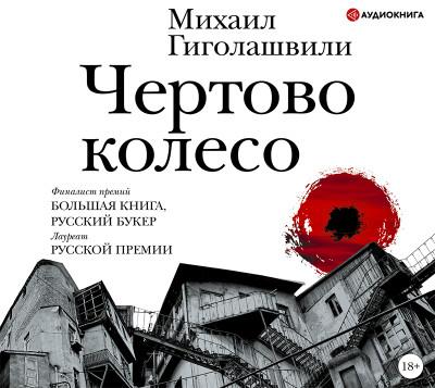 Аудиокнига Чертово колесо