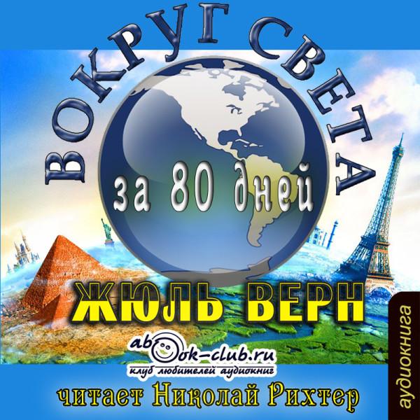 Аудиокнига Вокруг света за 80 дней