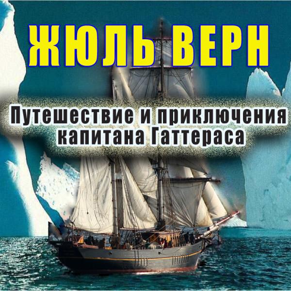 Аудиокнига Путешествие и приключения капитана Гаттераса