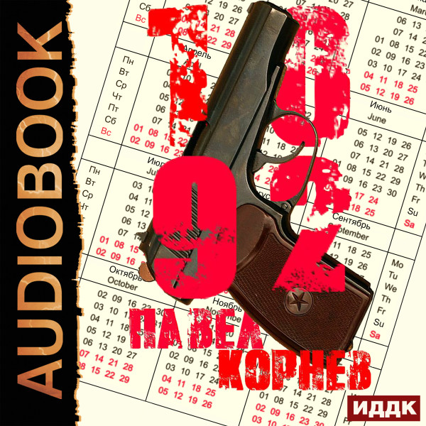 Аудиокнига 10'92