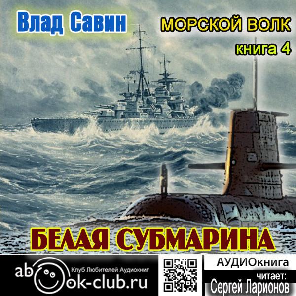 Аудиокнига Белая субмарина