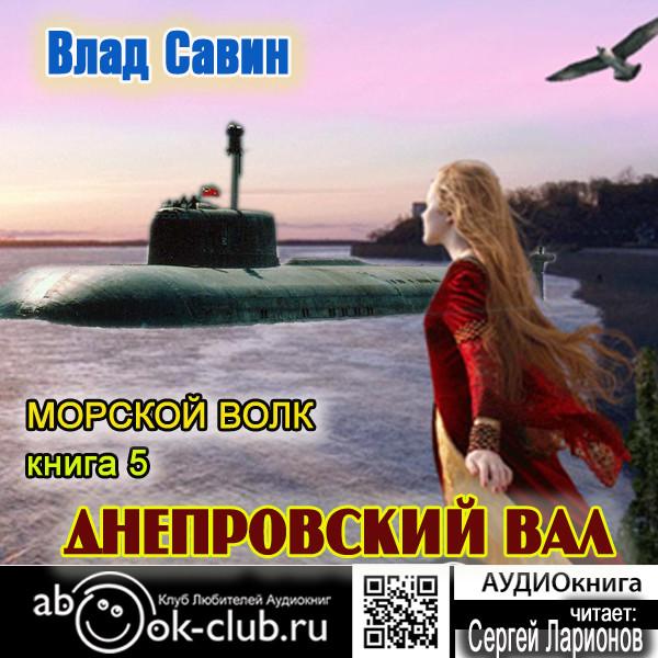 Аудиокнига Днепровский Вал
