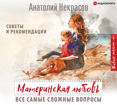 Аудиокнига Материнская любовь. Все самые сложные вопросы. Советы и рекомендации