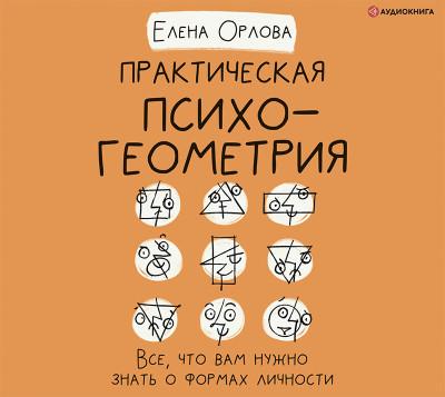 Аудиокнига Практическая психогеометрия