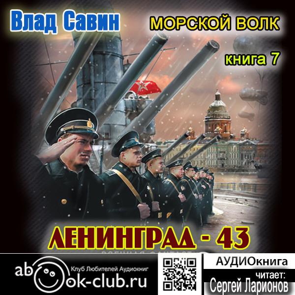 Аудиокнига Ленинград 43