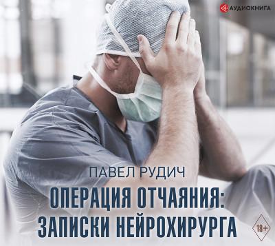 Аудиокнига Операция отчаяния: Записки нейрохирурга