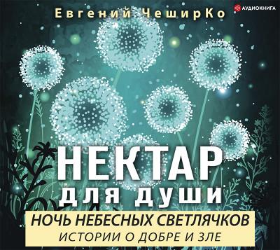 Аудиокнига Ночь Небесных Светлячков. Истории о добре и зле