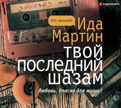 Аудиокнига Твой последний шазам