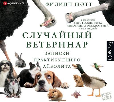 Аудиокнига Случайный ветеринар
