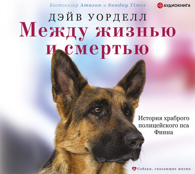 Аудиокнига Между жизнью и смертью. История храброго полицейского пса Финна