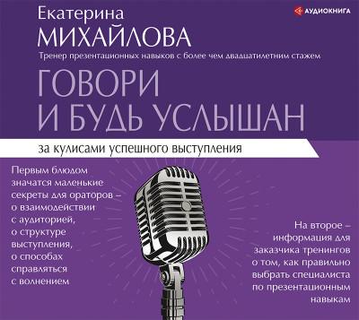 Аудиокнига Говори и будь услышан. За кулисами успешного выступления