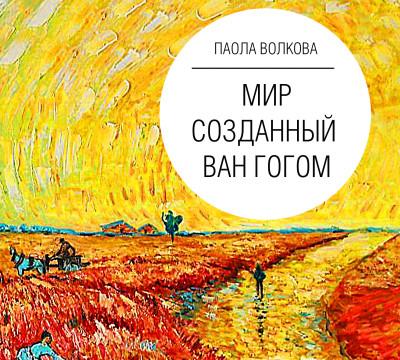 Аудиокнига Мир, созданный Ван Гогом