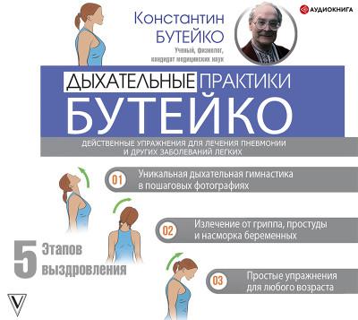Аудиокнига Дыхательные практики Бутейко. Действенные упражнения для лечения пневмонии и других заболеваний легких