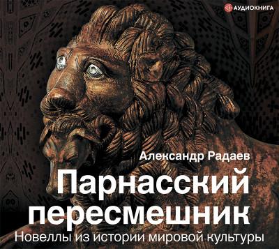 Аудиокнига Парнасский пересмешник. Новеллы из истории мировой культуры