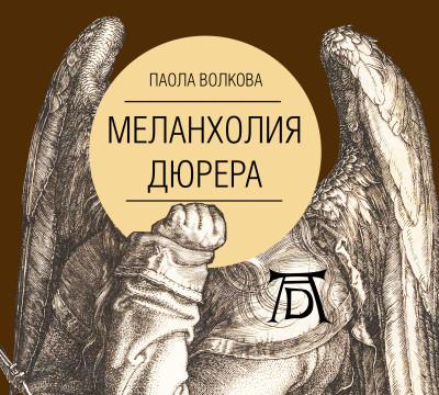 Аудиокнига Меланхолия Дюрера